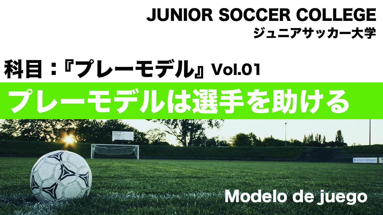 『プレーモデル』についての講義動画を作成 〜ジュニアサッカー大学NEWS〜
