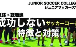 「成功しないサッカーコーチの特徴と対策」他3本の動画を作成しました!