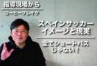 きょうの練習メニュー148&MVP!2/6 木