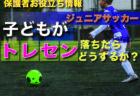 U-9トレーニングマッチ結果速報(vs那珂南、vsフクオカーナ)