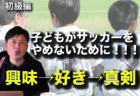 U-11 1st 長崎遠征(vs長﨑ドリーム)