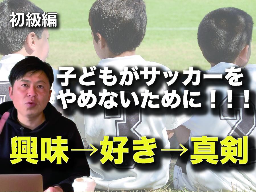 『よくないコーチの見分け方』『なぜ子どもがサッカーを辞めてしまうのか?』他 動画2本 〜ジュニアサッカー大学NEWS〜