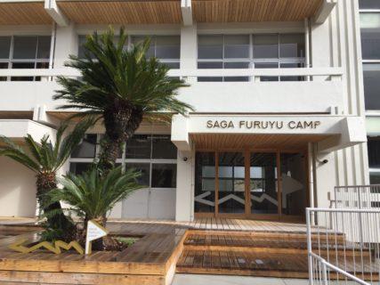 SAGA FURUYU CAMPを訪問しました!