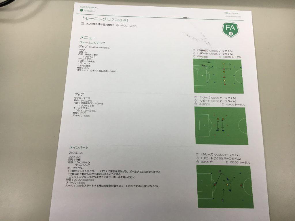 今日の練習メニュー&MVP 154(2/18火)