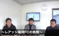 レアッシ福岡FCの挑戦! vol.022 〜地域スポーツコミュニティメディア研究所〜