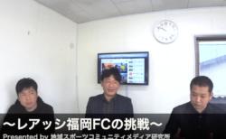 レアッシ福岡FCの挑戦! vol.023 〜地域スポーツコミュニティメディア研究所〜