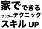 小学生向け!~お家で出来る練習メニュー③  ターン(プロテクト)~