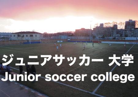 ラジオ番組始めました・ジュニアサッカー大学ラジオ!!!