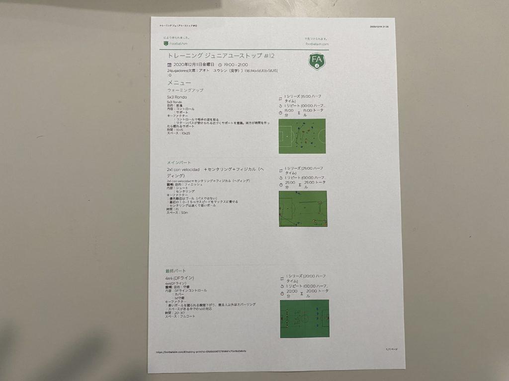 2021シーズン ジュニアユースTRメニュー#12 12/11(金)