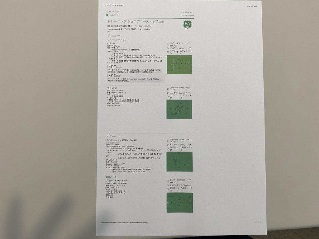 2021シーズン ジュニアユースTRメニュー#11 12/9(水)