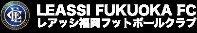 レアッシ福岡FC